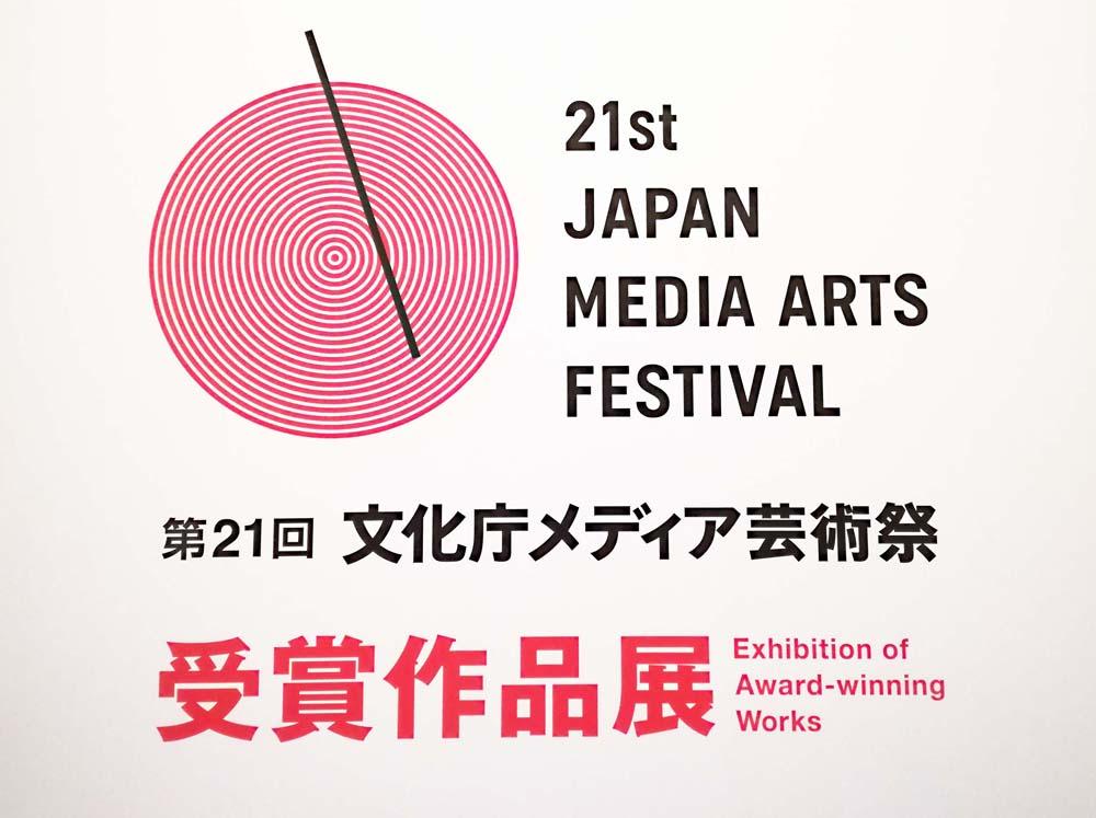 toomilog-JAPAN_MEDIA_ART_FESTIVAL_2018_096