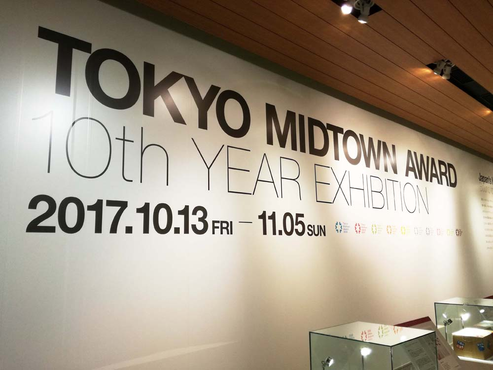toomilog-TokyoMidtown_Award_2017_EXHIBITION_046