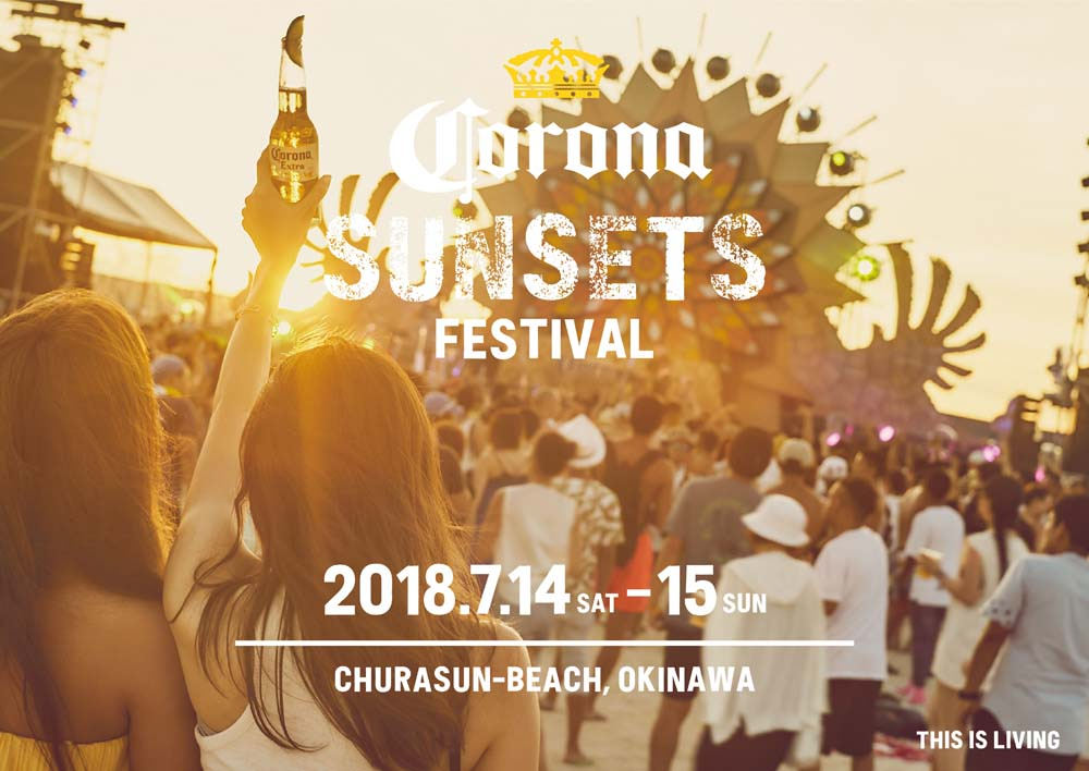 toomilog-CORONA_SUNSETS_FESTIVAL_2018_001
