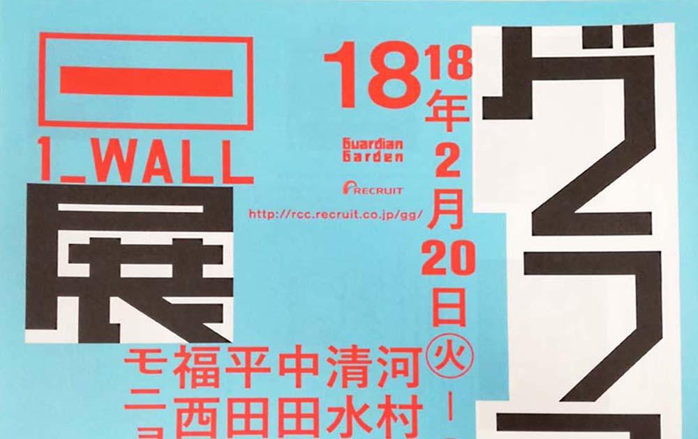 toomilog-1_WALL_18_000