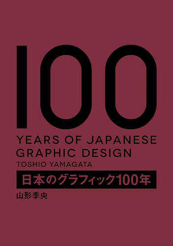 toomilog-Japangraphic100years_001