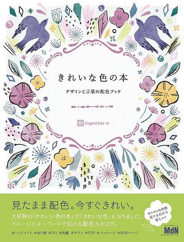 toomilog-Bookdesignofclearcolor_003