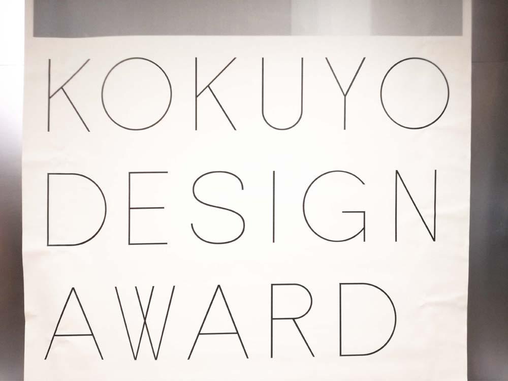 toomilog-KOKUYO_DESIGN_AWARD_2017_005