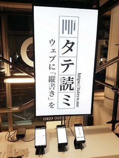 宮代理弘[Web アプリケーション] タテ読ミ