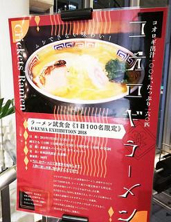 篠原祐太[食/パフォーマンス] 特製コオロギラーメン