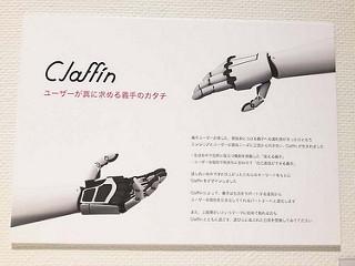 小笠原佑樹[ロボット/医療福祉]  Claffin ユーザーが真に求める義手のカタチ