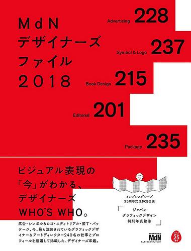 toomilog-mdn_Designersfile_2018_001