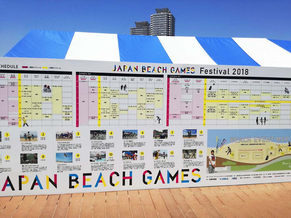 toomilog-JAPAN_BEACH_GAMES_Festival_2018_027