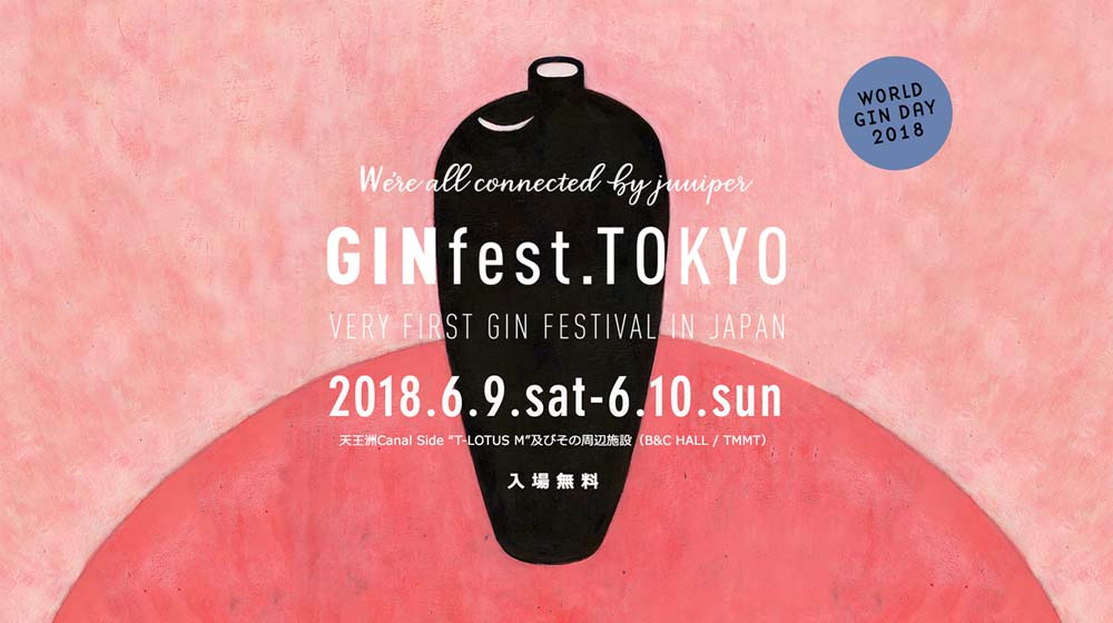 toomilog-GINfest_TOKYO_2018_001