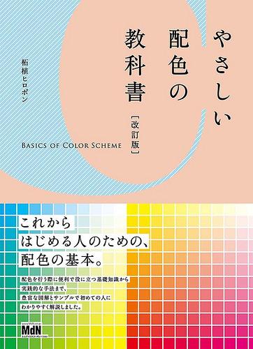 toomilog-Easy_color_scheme_textbook_001