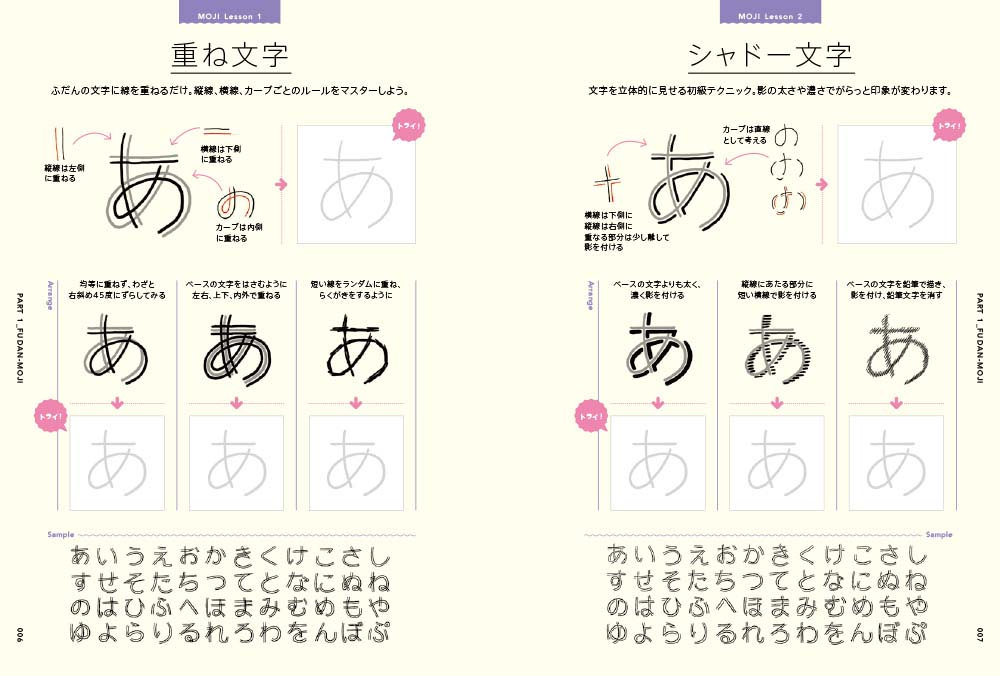 toomilog-cute_handwritten_character_design_book_006