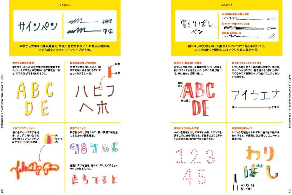 toomilog-cute_handwritten_character_design_book_003