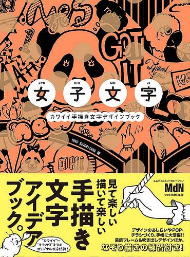 toomilog-cute_handwritten_character_design_book_001