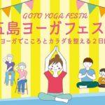 五島列島福江島で無料のヨガイベント「五島ヨーガフェスタ」2日間開催