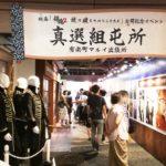銀魂2の展示イベント「真選組屯所 マルイ出張所」へ