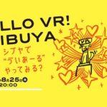 """VRを楽しむ体験イベント「HELLO VR! SHIBUYA vol.1 渋谷で""""ゔいあーる""""やってみる?」開催"""