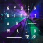新宿御苑の自然とテクノロジーが融合した空間でウォーキングや回遊体験を楽しむイベント『GYOEN NIGHT ART WALK 新宿御苑 夜歩』開催