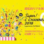 女性向け動画メディア『C CHANNEL』のフェス「Super! C CHANNEL 2018」開催