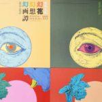 横尾忠則 幻花幻想幻画譚 1974-1975 へ