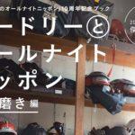 オードリーのオールナイトニッポンが一冊の本に!