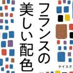 フランスの色と配色パターンが学べる「フランスの美しい配色 キーカラーで選べる配色見本アイデア帖」発売