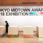 Tokyo Midtown Award 2018を見てきた