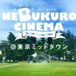 東京ミッドタウンの芝生広場が2日間限定野外映画館に!