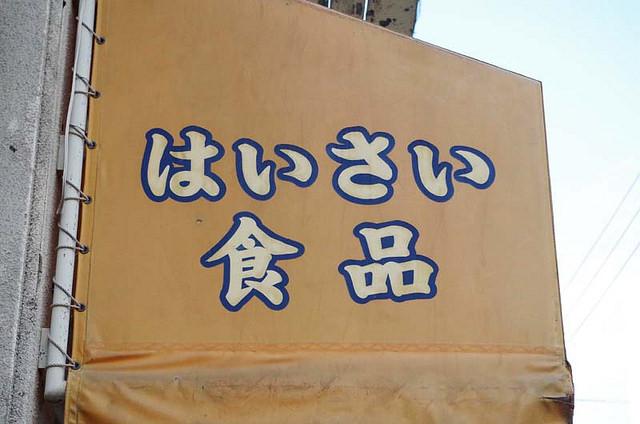 toomilog-sakaemati-ichiba-IMGP878210185