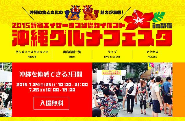 沖縄グルメフェスタin新宿2015