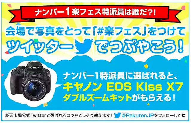 event.rakuten.co.jp:campaign:rakufes:exhibition:2015:lineup:twitter: