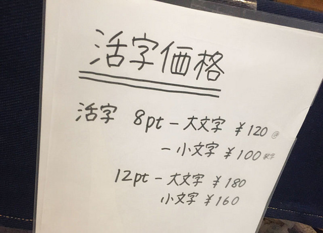 toomilog-letterpres_tokyo2015009