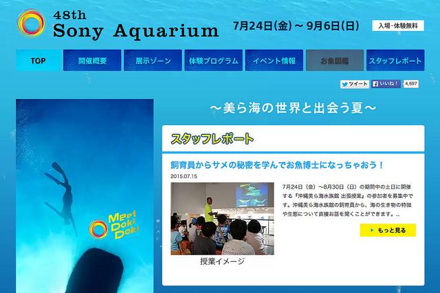 「48th Sony Aquarium」 ~Meet Doki Doki 美ら海の世界と出会う夏~