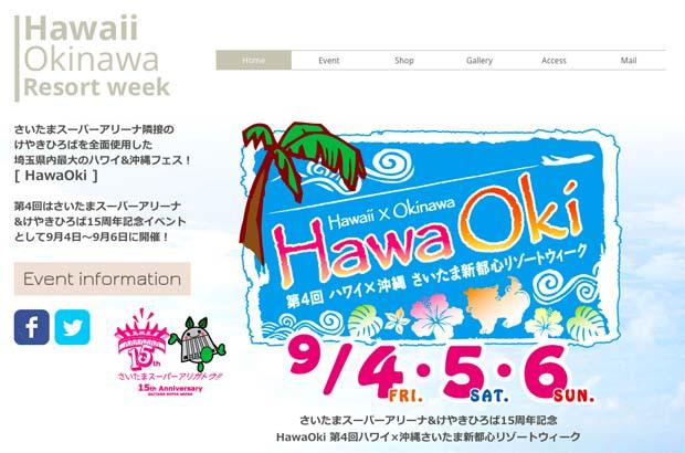 HawaOki ハワイ×沖縄さいたま新都心リゾートウィーク