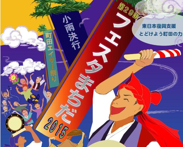 poster_machi2015
