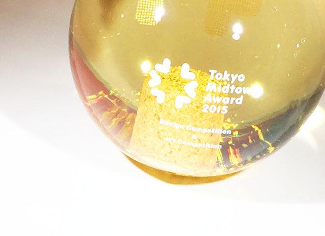 Tokyo Midtown Award 2015