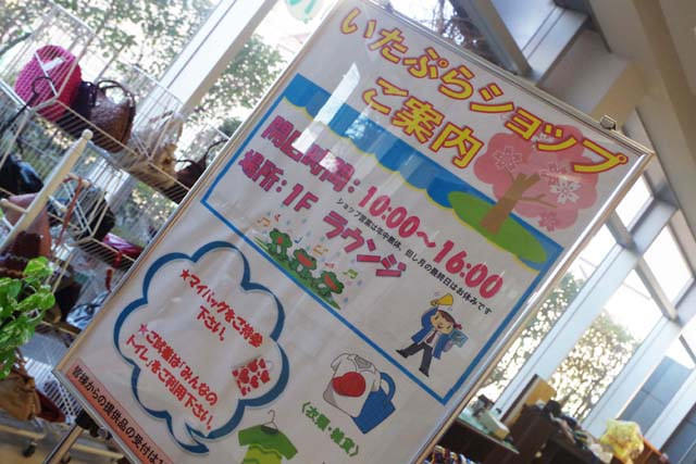 toomilog-itabashi_RecyclePlaza042