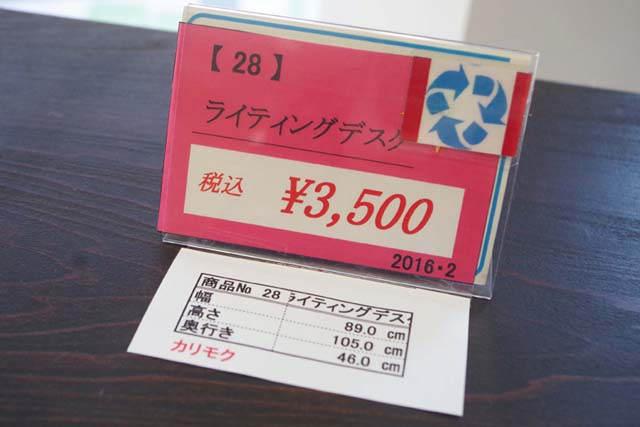 toomilog-itabashi_RecyclePlaza002