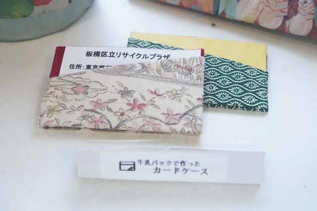 toomilog-itabashi_RecyclePlaza022