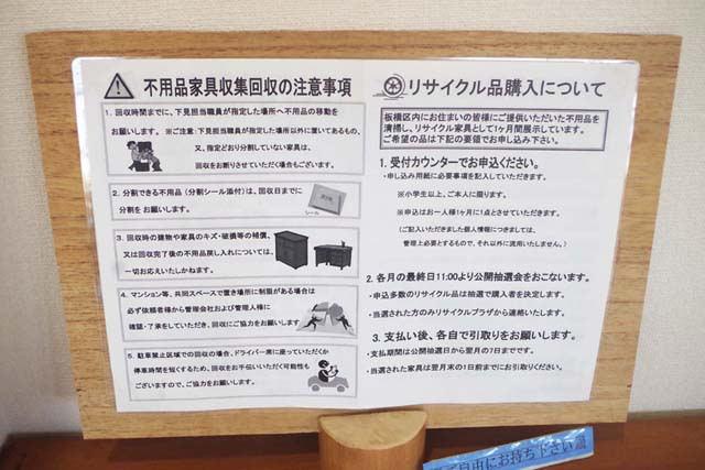 toomilog-itabashi_RecyclePlaza005