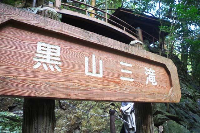 toomilog-ogosekuroyama015