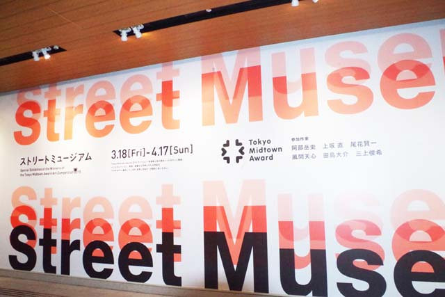 toomilog-TokyoMidtown-streetMuseum2016001