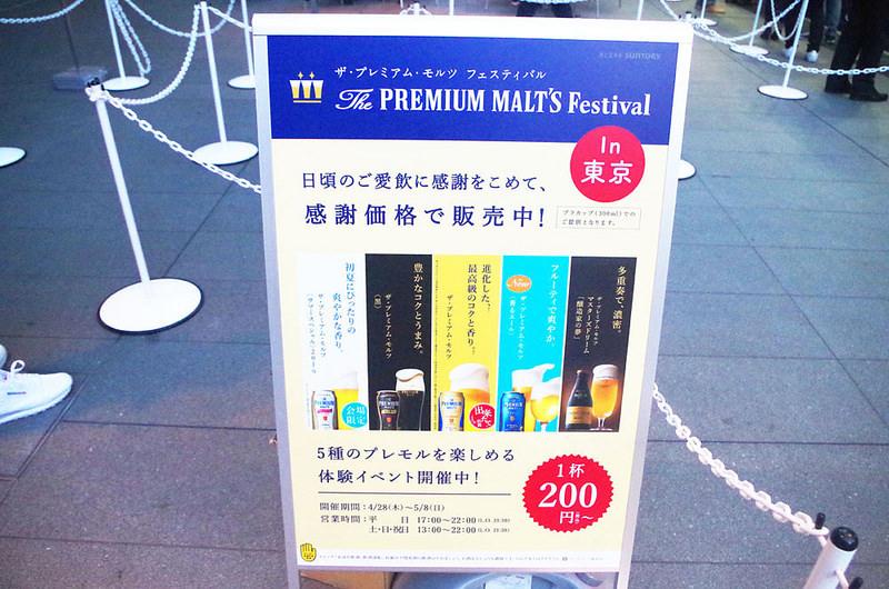 toomilog-premium_fest16002