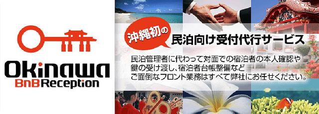toomilog-Okinawa_BnB_Reception004