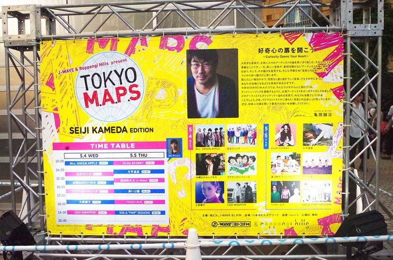 toomilog-TOKYO_M.A.P.S_SEIJI_KAMEDA_EDITION002