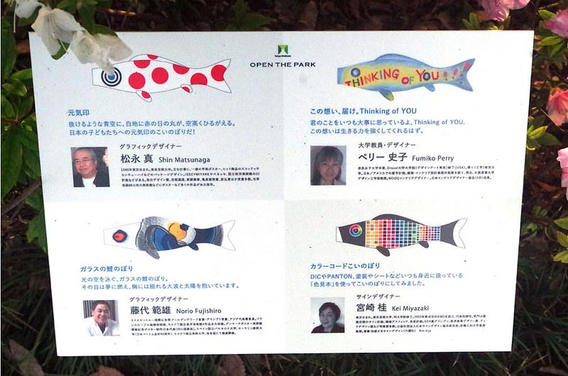 toomilog-tokyo-midtown_koinobori05071626