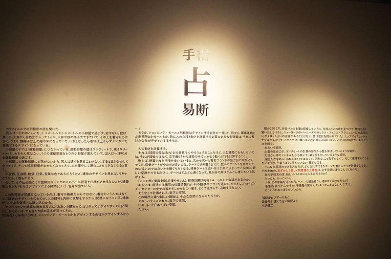 toomilog-SHIBUYAPARCOMUSEUM_SHIBUYA_Last_Dance__008