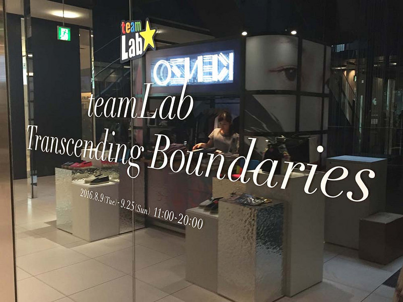 toomilog-teamLab_Transcending_Boundaries_008