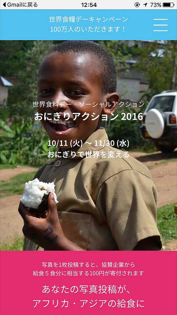toomilog-onigiri2016_001