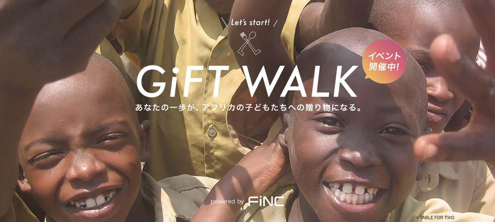 toomilog-FiNC_GiFTWALK_001