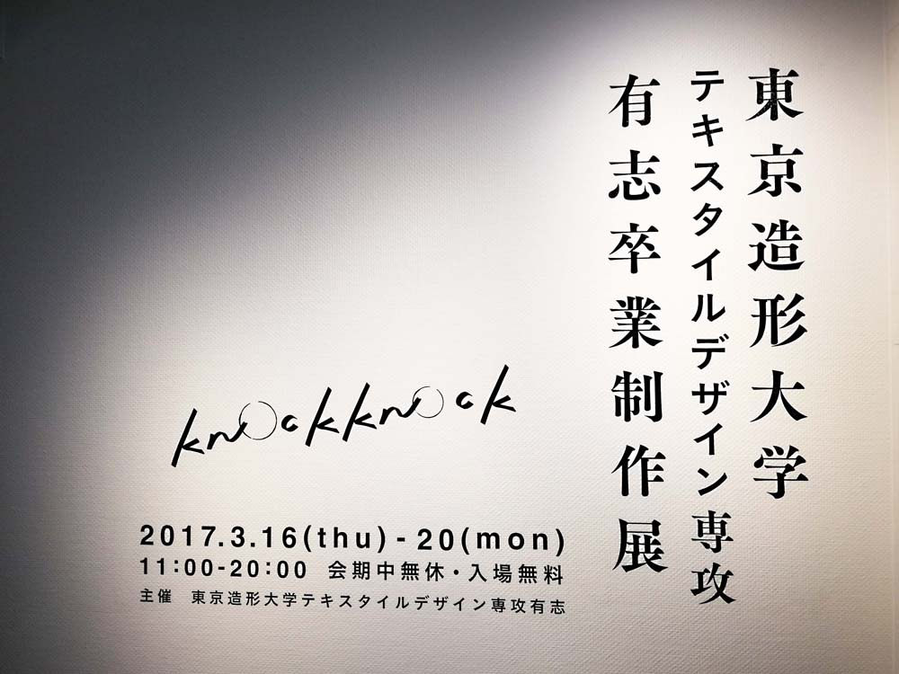 toomilog-TokyoZokeiUniversity_TextileDesign_Exhibition_2017_106